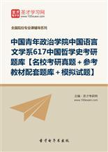 2020年中国青年政治学院中国语言文学系617中国哲学史考研题库【名校考研真题+参考教材配套题库+模拟试题】