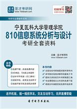 2018年宁夏医科大学管理学院810信息系统分析与设计考研全套资料