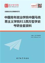 2019年中国青年政治学院中国马克思主义学院811西方哲学史考研全套资料