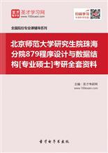 2019年北京师范大学研究生院珠海分院879程序设计与数据结构[专业硕士]考研全套资料
