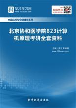 2019年北京协和医学院823计算机原理考研全套资料