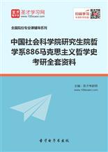 2018年中国社会科学院研究生院哲学系886马克思主义哲学史考研全套资料