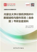 2019年内蒙古大学计算机学院893数据结构与操作系统(自命题)考研全套资料