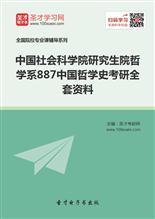 2020年中国社会科学院研究生院哲学系887中国哲学史考研全套资料