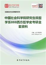 2018年中国社会科学院研究生院哲学系888西方哲学史考研全套资料