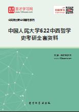 2019年中国人民大学622中西哲学史考研全套资料
