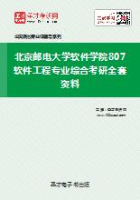 2020年北京邮电大学软件学院807软件工程专业综合考研全套资料