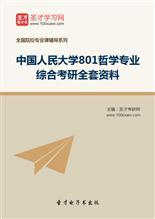 2019年中国人民大学801哲学专业综合考研全套资料