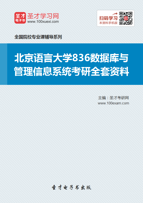 2021年北京语言大学836数据库与管理信息系统考研全套资料