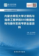 2018年内蒙古师范大学计算机与信息工程学院840数据结构与操作系统考研全套资料