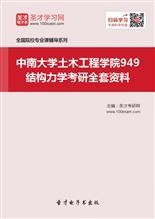2019年中南大学土木工程学院949结构力学考研全套资料
