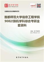 2018年首都师范大学信息工程学院908计算机学科综合考研全套资料