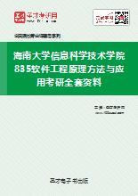 2017年海南大学信息科学技术学院835软件工程考研全套资料
