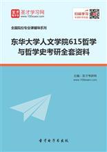 2019年东华大学人文学院615哲学与哲学史考研全套资料