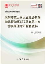 2020年华东师范大学人文社会科学学院哲学系637马克思主义哲学原理考研全套资料