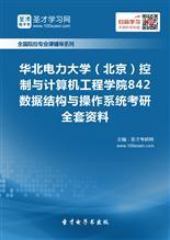 2019年华北电力大学(北京)控制与计算机工程学院842数据结构与操作系统考研全套资料