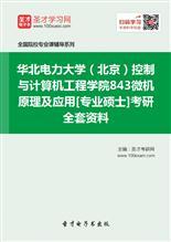 2018年华北电力大学(北京)控制与计算机工程学院843微机原理及应用[专业硕士]考研全套资料