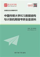 2019年中国传媒大学821数据结构与计算机网络考研全套资料