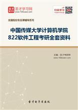 2018年中国传媒大学计算机学院822软件工程考研全套资料