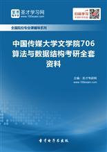 2019年中国传媒大学文学院706算法与数据结构考研全套资料