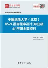 2018年中国地质大学(北京)852C语言程序设计[专业硕士]考研全套资料