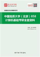 2019年中国地质大学(北京)858计算机基础考研全套资料