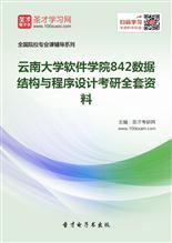 2017年云南大学软件学院842数据结构与程序设计考研全套资料