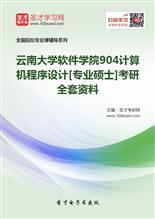 2019年云南大学软件学院904计算机程序设计[专业硕士]考研全套资料