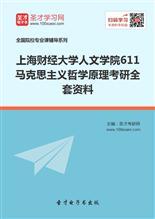 2019年上海财经大学人文学院611马克思主义哲学原理考研全套资料