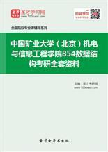 2018年中国矿业大学(北京)机电与信息工程学院854数据结构考研全套资料