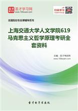 2018年上海交通大学人文学院619马克思主义哲学原理考研全套资料