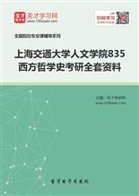 2019年上海交通大学人文学院835西方哲学史考研全套资料