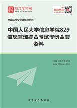 2018年中国人民大学信息学院829信息管理综合考试考研全套资料