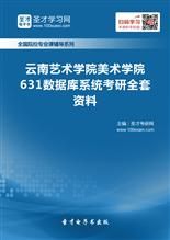 2018年云南艺术学院美术学院631数据库系统考研全套资料
