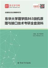 2019年东华大学理学院863微机原理与接口技术考研全套资料