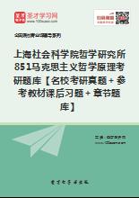 2018年上海社会科学院哲学研究所851马克思主义哲学原理考研题库【名校考研真题+参考教材课后习题+章节题库】