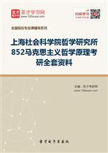 2018年上海社会科学院哲学研究所852马克思主义哲学原理考研全套资料