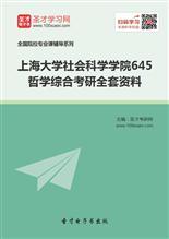 2018年上海大学社会科学学院645哲学综合考研全套资料