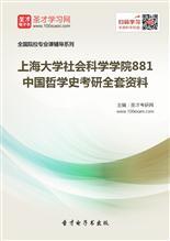 2018年上海大学社会科学学院881中国哲学史考研全套资料