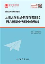 2019年上海大学社会科学学院882西方哲学史考研全套资料