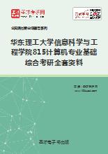 2019年华东理工大学信息科学与工程学院815计算机专业基础综合考研全套资料