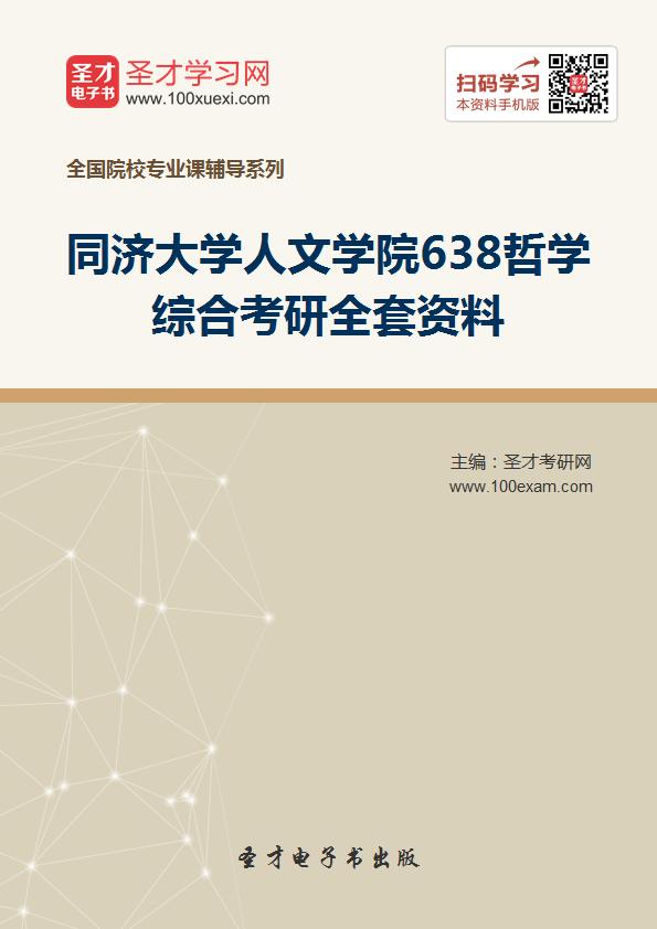 2018年考同济大学人文学院638哲学综合考研的全套(有参考教材)