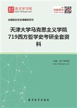 2019年天津大学马克思主义学院719西方哲学史考研全套资料