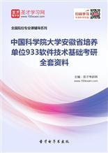 2018年中国科学院大学安徽省培养单位933软件技术基础考研全套资料