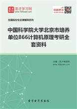 2018年中国科学院大学北京市培养单位866计算机原理考研全套资料