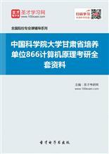 2019年中国科学院大学甘肃省培养单位866计算机原理考研全套资料