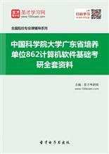 2019年中国科学院大学广东省培养单位862计算机软件基础考研全套资料