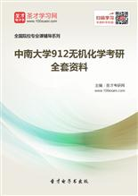 2020年中南大学912无机化学考研全套资料