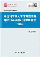 2018年中国科学院大学江苏省培养单位864程序设计考研全套资料