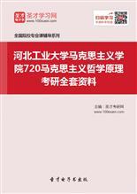 2018年河北工业大学马克思主义学院720马克思主义哲学原理考研全套资料